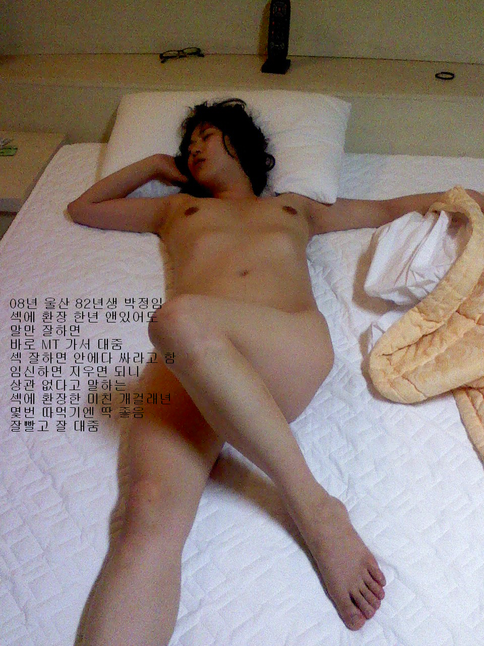 Drunk lovely Korean girl Park Jung Im's loose dirty pussy and sex photos  Homemade