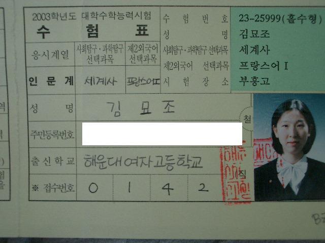 Korean prestigious university sisters 002