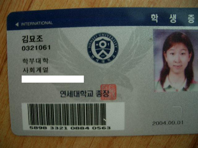 Korean prestigious university sisters 030